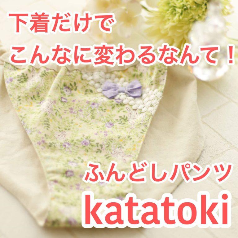 Katatoki