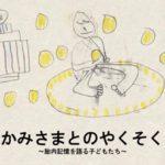 池川明先生が出演する映画 「かみさまとのやくそく」