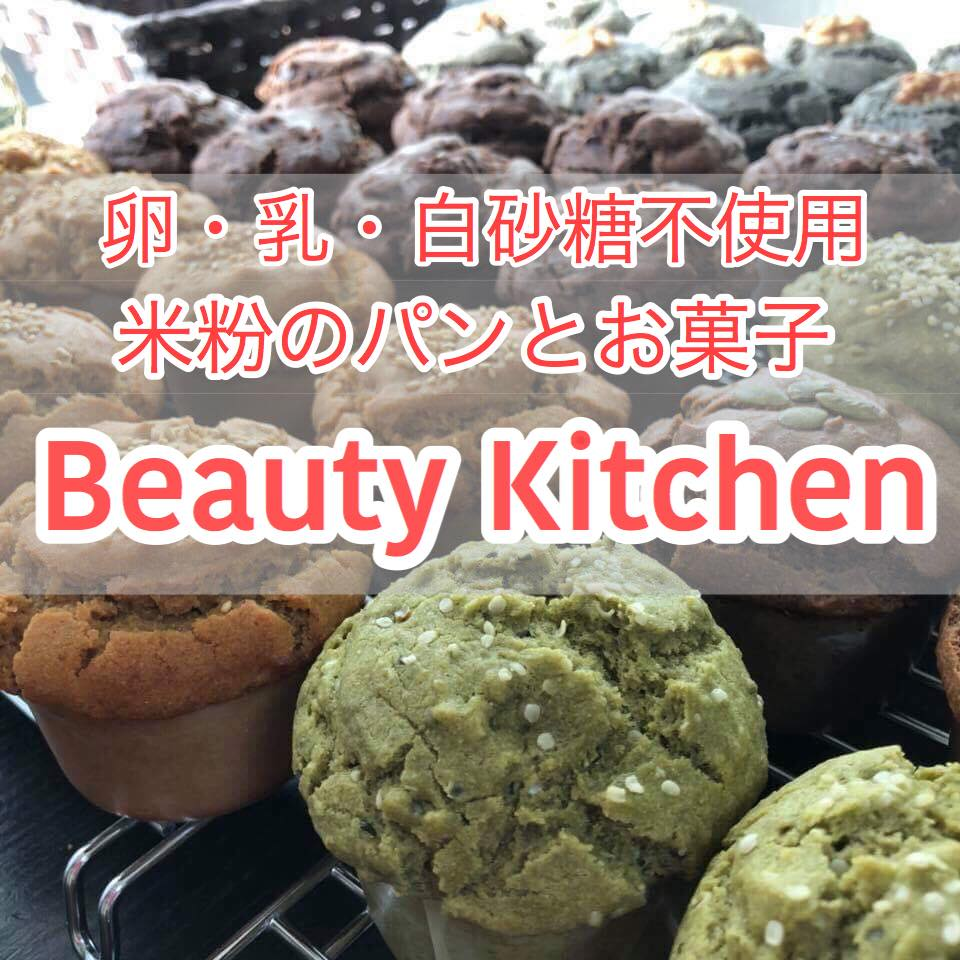 Beaty Kitchen