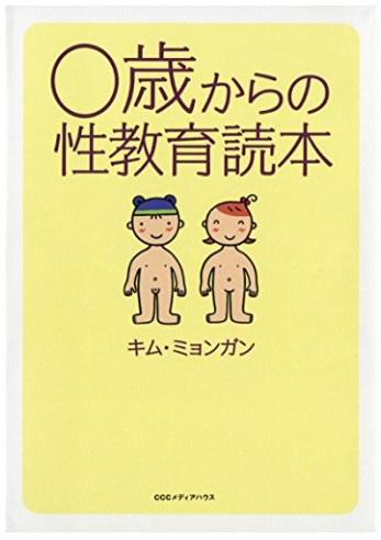 ほりままライブラリー③ オススメの性教育本 「0歳からの性教育読本」