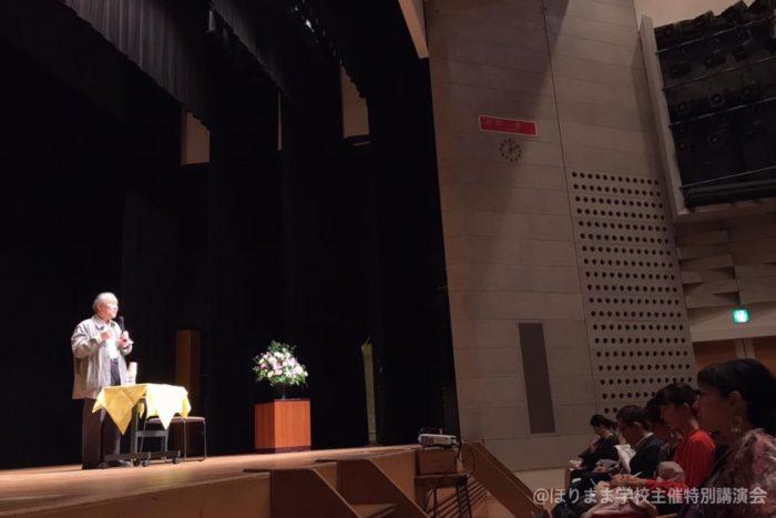 10/13(土)池川明先生講演会 大盛会となりました